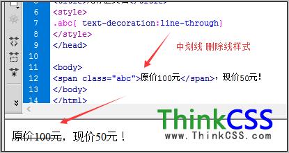 CSS字體刪除線樣式設置