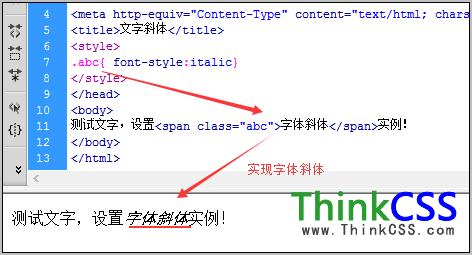 CSS成功設置字體斜體截圖
