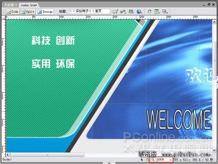 Dreamweaver 8 新功能圖文實例講解