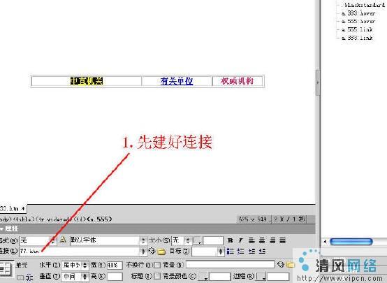 Dreamweaver實現鼠標懸停多變色鏈接效果