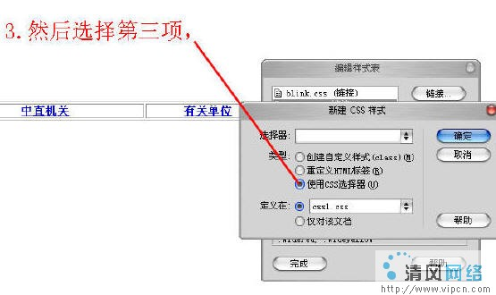 Dreamweaver實現鼠標懸停多變色鏈接效果[多圖]圖片3
