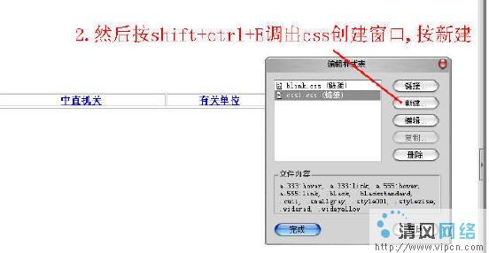 Dreamweaver實現鼠標懸停多變色鏈接效果[多圖]圖片2