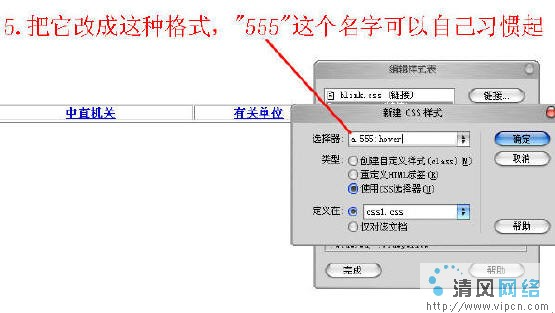Dreamweaver實現鼠標懸停多變色鏈接效果[多圖]圖片5