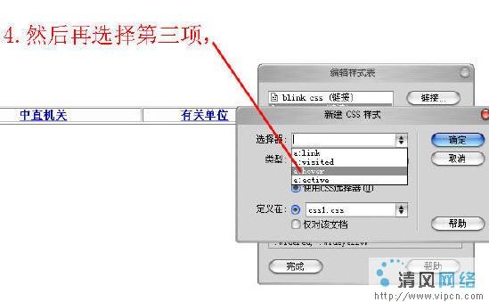 Dreamweaver實現鼠標懸停多變色鏈接效果[多圖]圖片4