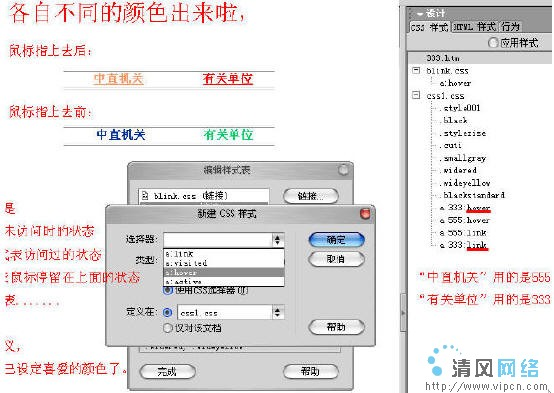 Dreamweaver實現鼠標懸停多變色鏈接效果[多圖]圖片8