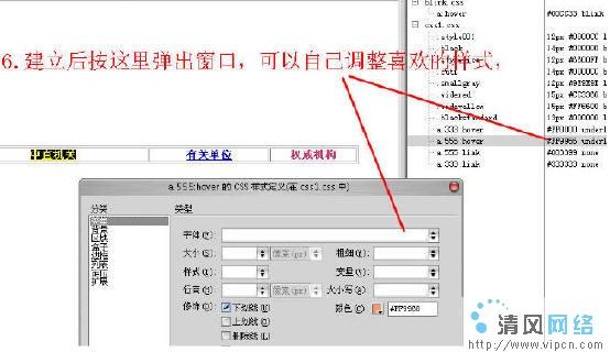 Dreamweaver實現鼠標懸停多變色鏈接效果[多圖]圖片6