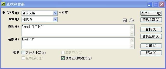 Dreamweaver中使用正則表達式替換href中的內容