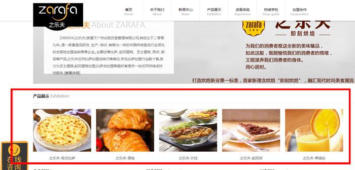 西餐加盟網站案例